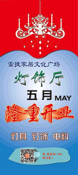 雷捷灯饰厅五月盛大开业