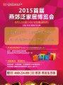 2015燕郊首届泛家居博览会